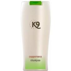 K9 COPPERNESS ШАМПОАН ЗА ЧЕРВЕНА И КАФЯВА КОЗИНА - успокояващо върху чувствителната кожа, осигурява оптимален баланс на влажността, прави козината здрава и подхранена - 300 мл - Швеция 20-160