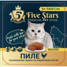 FIVE STARS CAT PREMIUM ADULT пастет с ПИЛЕ, за пораснали котки над 1 година - 100 гр 5ST006