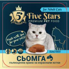 FIVE STARS CAT PREMIUM ADULT пастет със СЬОМГА, за пораснали котки над 1 година - 100 гр 5ST003