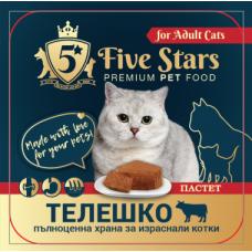 FIVE STARS CAT PREMIUM ADULT пастет с ТЕЛЕШКО, за пораснали котки над 1 година - 100 гр 5ST002