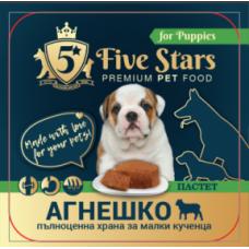 FIVE STARS DOG PREMIUM PUPPY пастет с АГНЕ, за подрастващи кучета до 1 година - 100 гр 5ST004