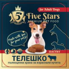 FIVE STARS DOG PREMIUM ADULT пастет с ТЕЛЕШКО, за пораснали кучета над 1 година - 100 гр 5ST001