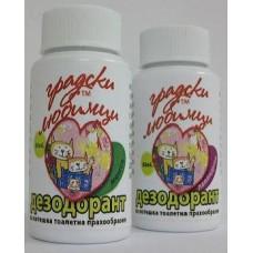 Прахообразен дезодорант за котешка тоалетна ЛАВАНДУЛА - градски любимци