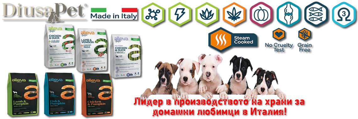 ALLEVA Италиански холистични, натурални, БЕЗ ЗЪРНО храни за кучета и котки
