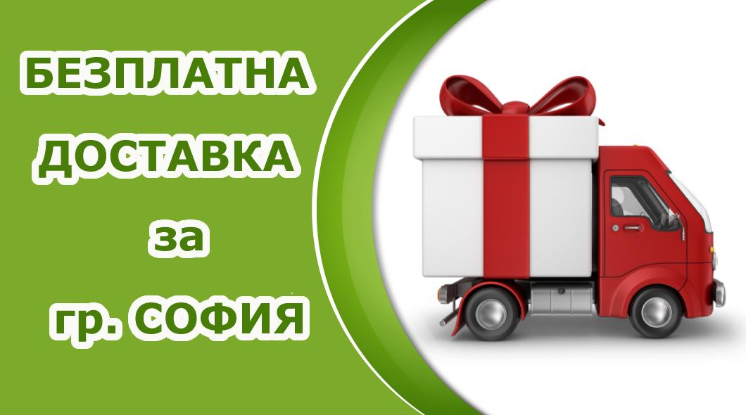 Безплатна Доставка за София